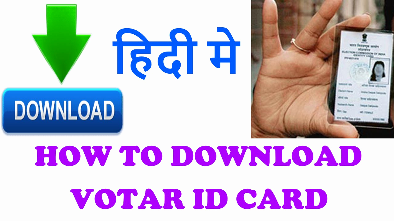 Identification Card Online Free Best Of How to Download Voter Id Card Online In India Hindi