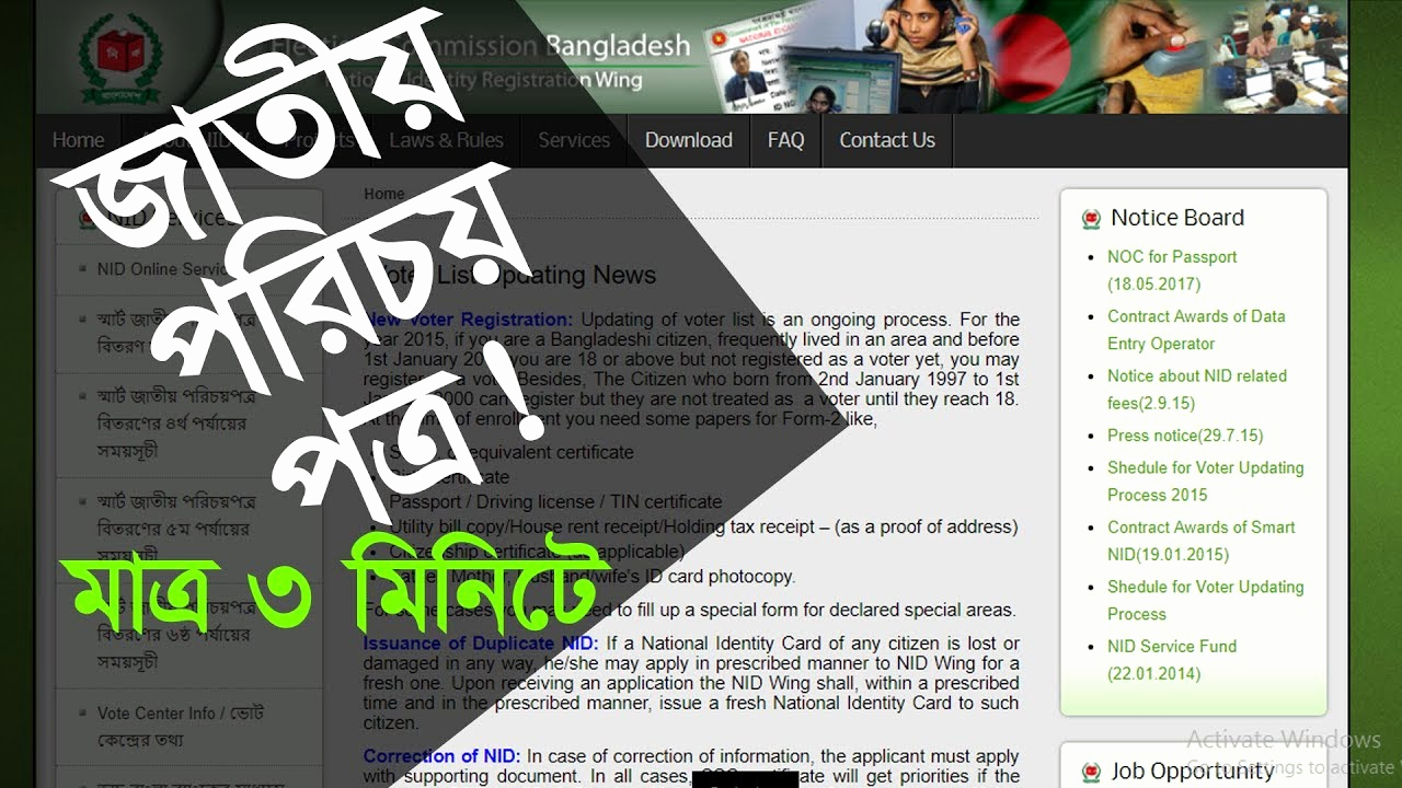 Identification Card Online Free Best Of How to Get Bangladesh Voter Id Card Line Copy Nid Find