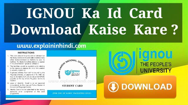 Identification Card Online Free Elegant Ignou Id Card Line Download Kaise Kare